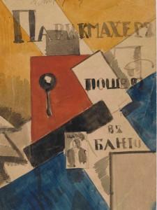 Alekséi Morgunov. Estudio para El barbero se fue a los baños públicos, 1915. Stedelijk Museum, Ámsterdam
