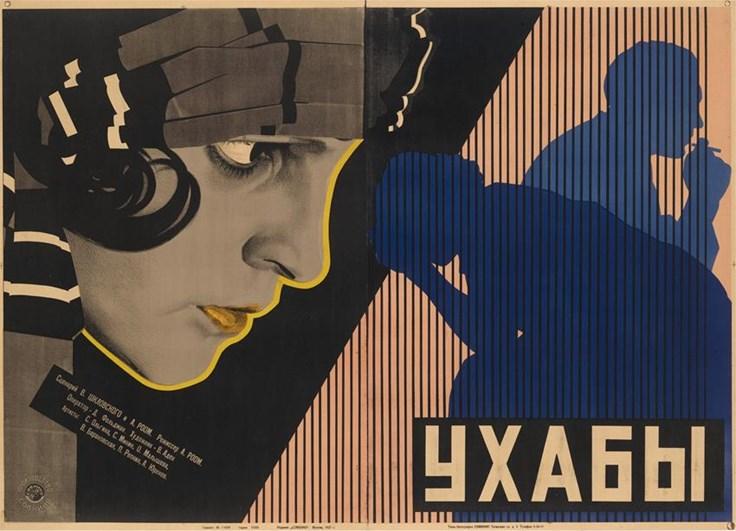 Artista desconocido/a. Potholes, 1927