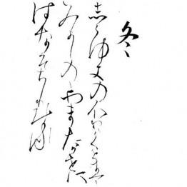Curso de shodo. El arte de la caligrafía japonesa