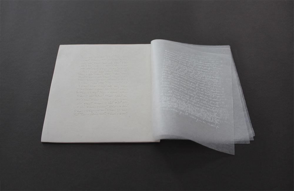 Shirin Salehi. 21- El pequeño libro de las palabras ocultas, 2019