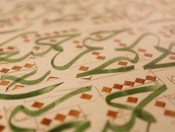 Introducción a la caligrafía árabe en estilo Thuluth